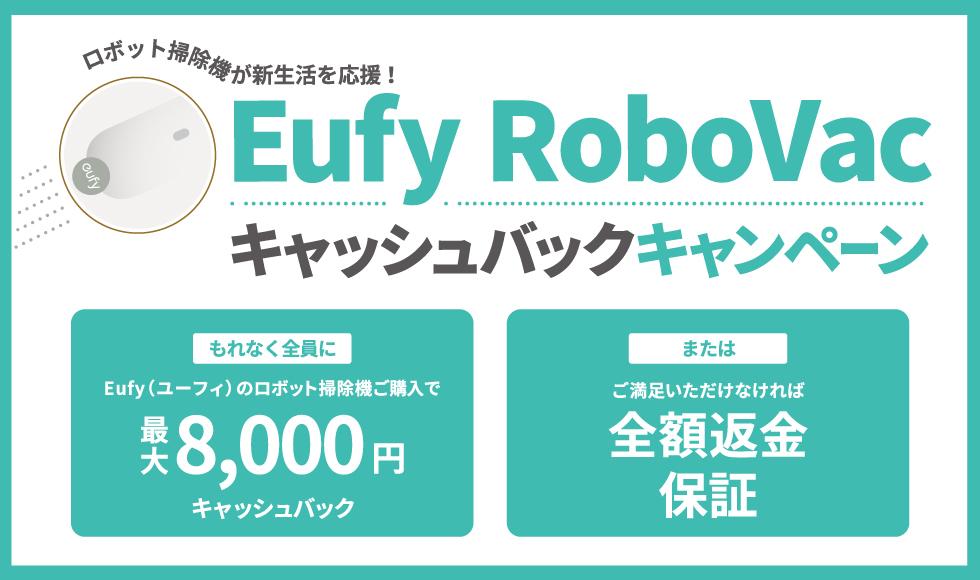 eufy_cashback_campaign
