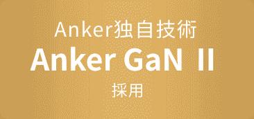Anker独自技術 Anker GaN II 採用