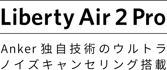 Liberty Air 2 Pro Anker独自技術のウルトラノイズキャンセリング搭載